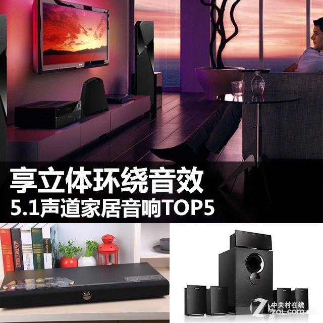享立体环绕音效 5.1声道家居音响TOP5
