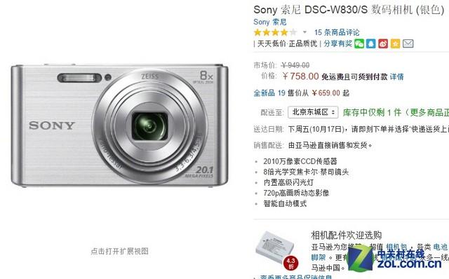 2010万有效像素 索尼W830亚马逊促销