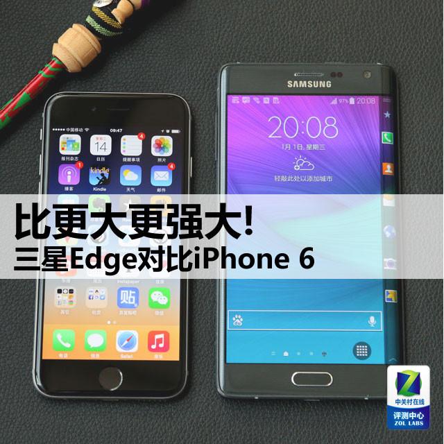比更大更强大! 三星Edge对比iPhone 6