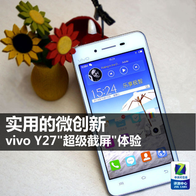 实用的微创新 vivo Y27