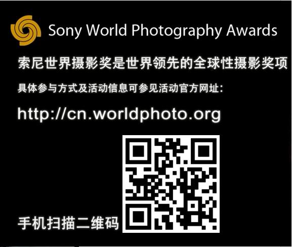 索尼世界摄影大赛优胜作品展即将登陆西安