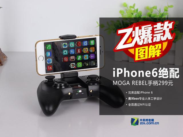 iPhone6绝配 MOGA REBEL游戏手柄299元