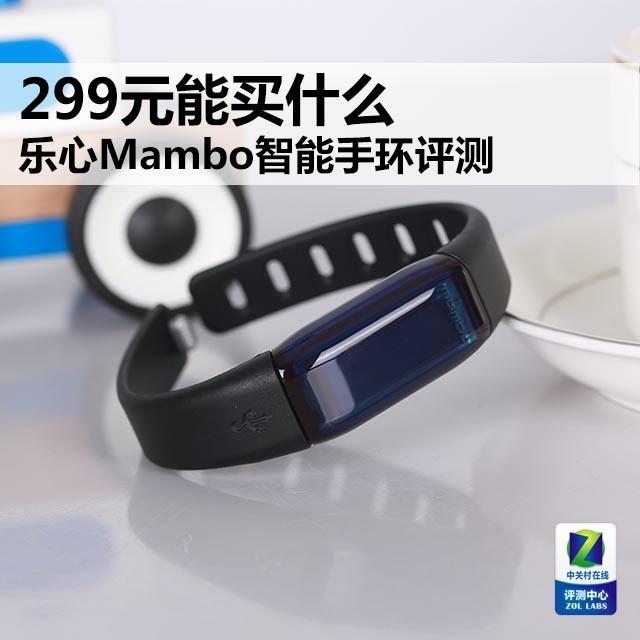 299元能买什么 乐心Mambo智能手环评测