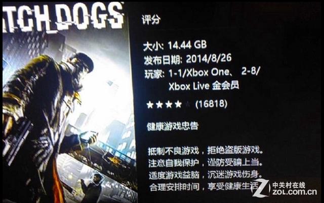 国行Xbox One惊现《看门狗》:已过审?