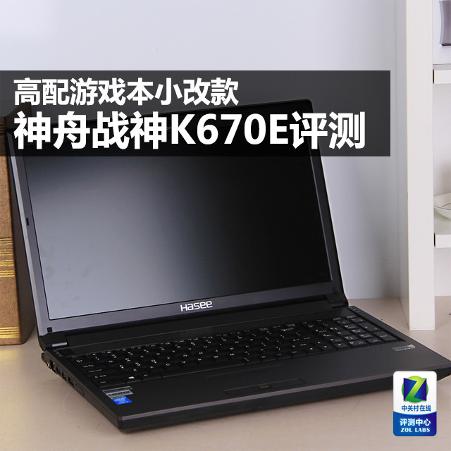 高配游戏本小改款 神舟战神K670E评测