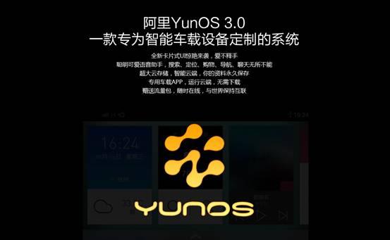 纽曼发布YunOS导航 阿里进入智能车载设备
