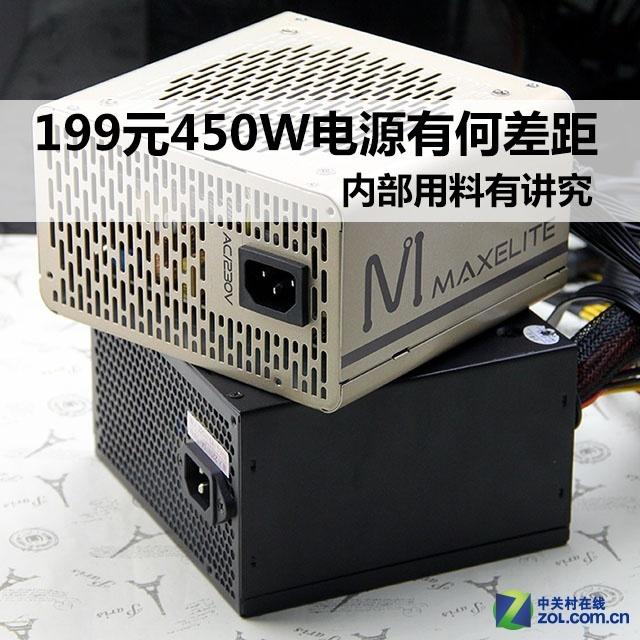 199元450W电源有何差距 内部用料有讲究