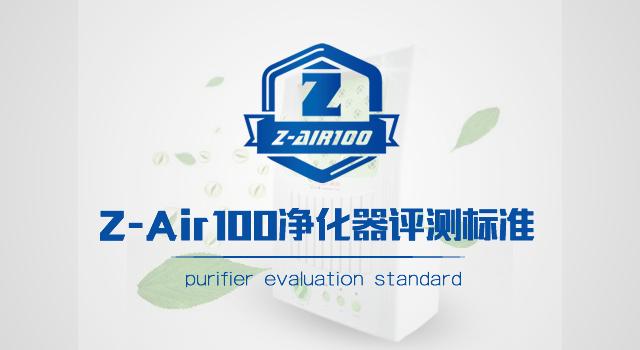 中关村在线Z-Air100空气净化器标准公布