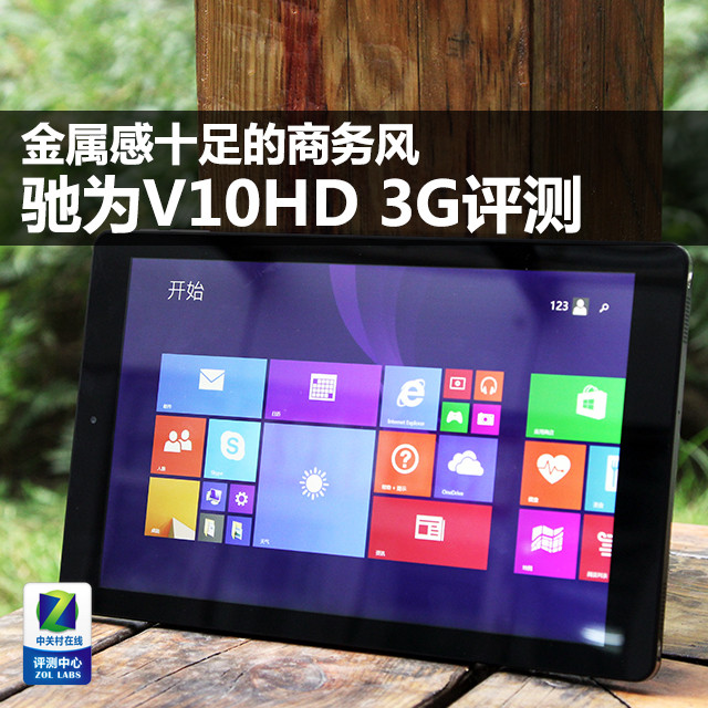 金属感十足的商务风 驰为V10HD 3G评测