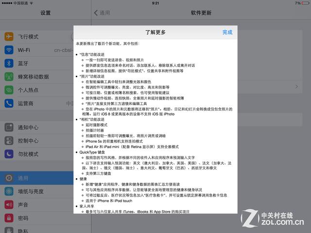 """...苹果用户可以通过设置中的\""""通用\""""选项菜单选择下载\""""软件更..."""