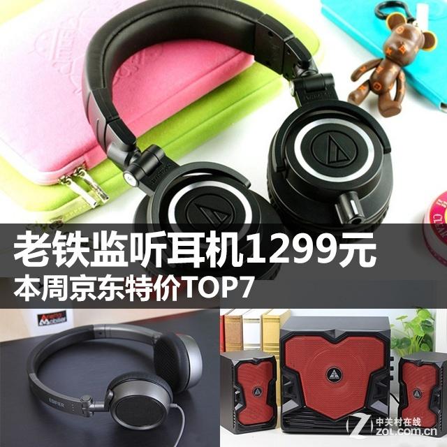 老铁监听耳机1299元 本周京东特价TOP7