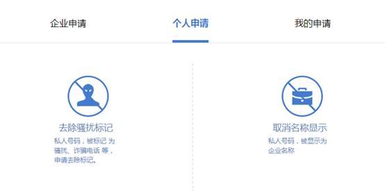 腾讯手机管家号码公众平台 最权威电话黄页