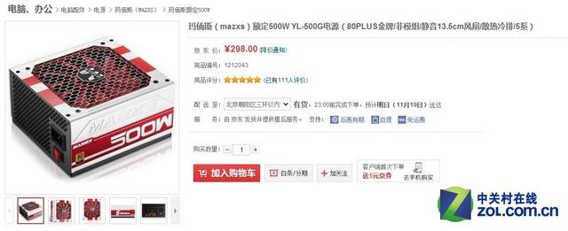 超跑流线型外观 玛侕斯500W京东售298元