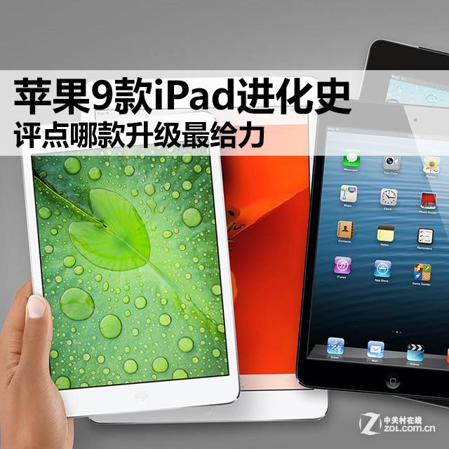 苹果9款iPad进化史 评点哪款升级最给力