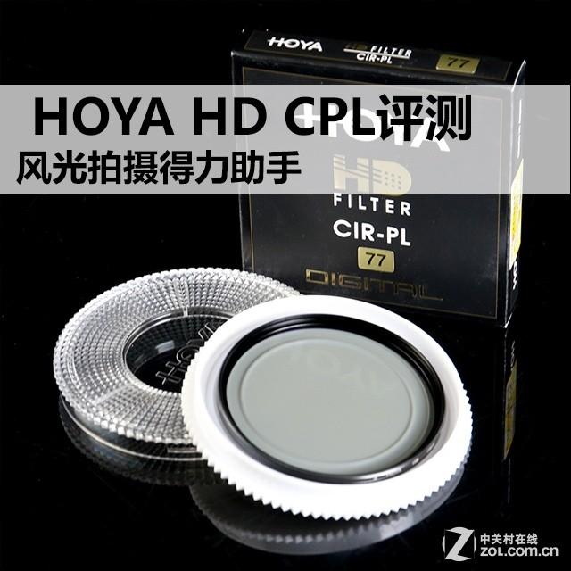 风光拍摄得力助手 HOYA HD CPL评测