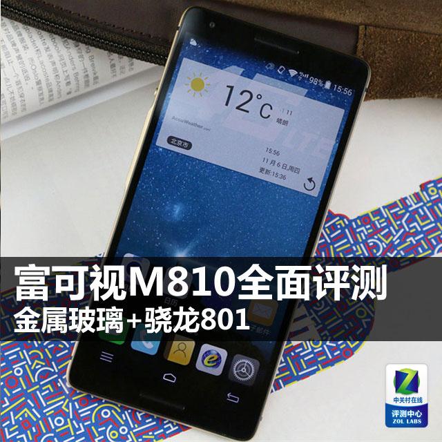 金属玻璃+骁龙801 富可视M810全面评测