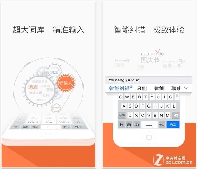 iOS8推送 百度搜狗输入法上架App Store