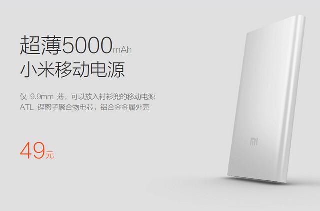 小米发售5000毫安移动电源