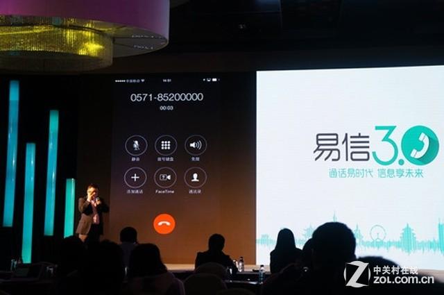 尝试奖励免费通话 易信3.0预览版发布