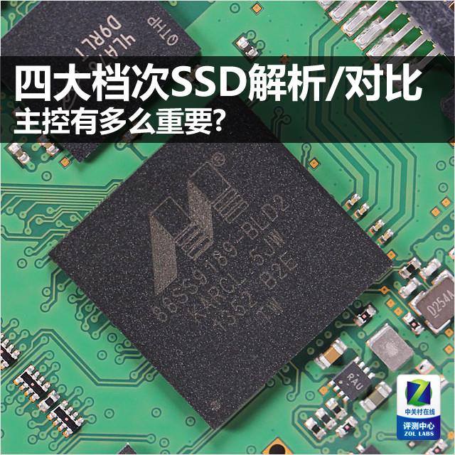 四大档次SSD解析/对比 主控有多么重要