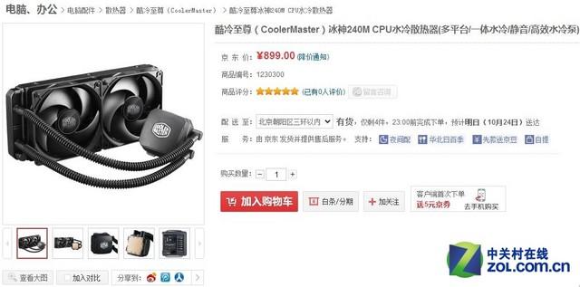 极效散热 酷冷至尊冰神240M京东售899元