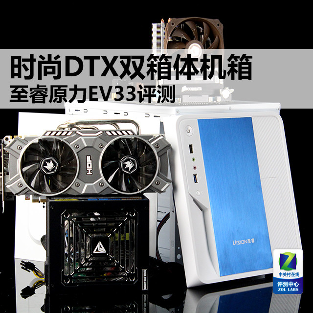 时尚DTX双箱体机箱 至睿原力EV33评测