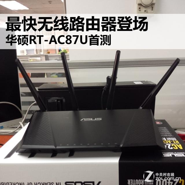 最快无线路由器登场 华硕RT-AC87U首测