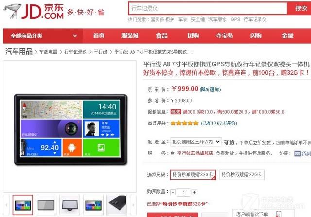 平行线A8平板便携式GPS导航仪京东热卖