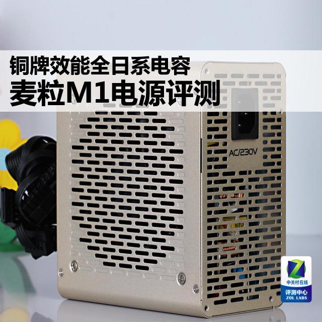 铜牌效能全日系电容 麦粒M1电源评测