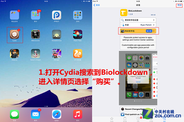 ios8越狱插件cydia支持使用支付宝