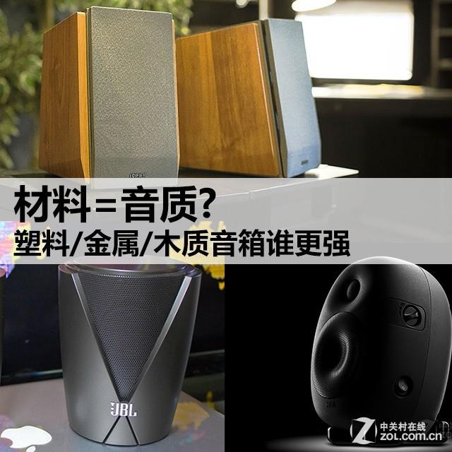 材料=音质? 塑料/金属/木质音箱谁更强