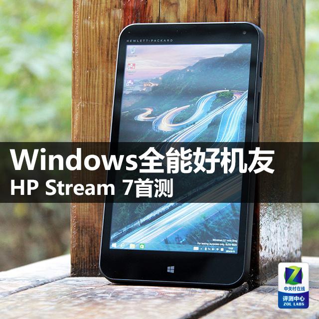 Windows全能好机友 HP Stream 7首测