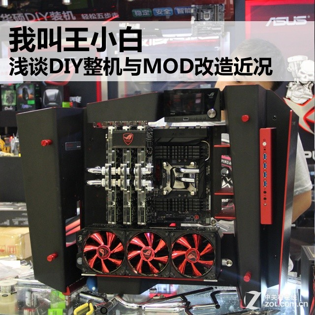 我叫王小白 浅谈DIY整机与MOD改造趋势