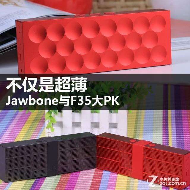 不仅是超薄 Jawbone与未来印象F35大PK