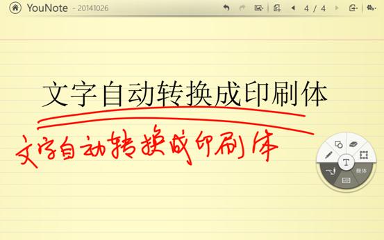 评测 笔迹 手写 原道 younote w8s/原道W8S原笔迹手写YouNote评测