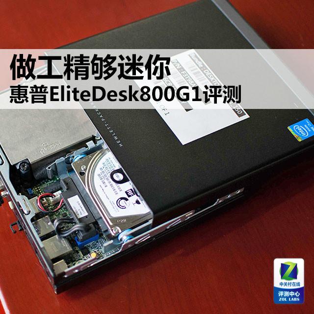 做工精够迷你 惠普EliteDesk800G1评测