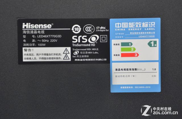 华哥讲堂 值得一看的家电能效标识揭秘