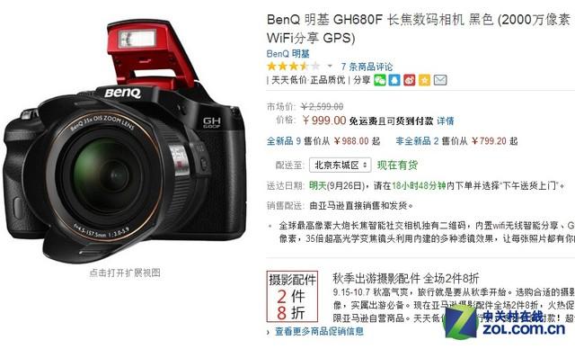2000万有效像素 明基GH680F亚马逊促销