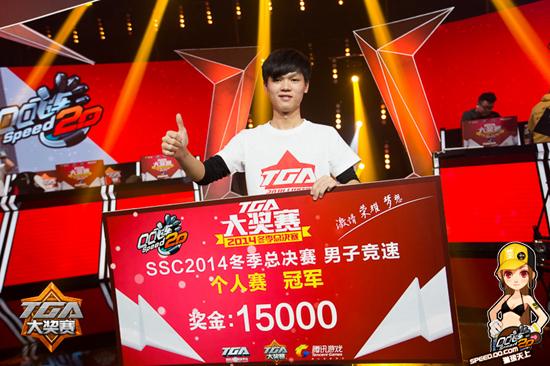 QQ飞车TGA冬季总决赛落幕 谭伟仪夺冠