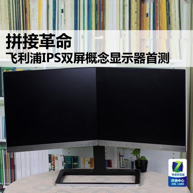 拼接革命 飞利浦IPS双屏概念显示器首测