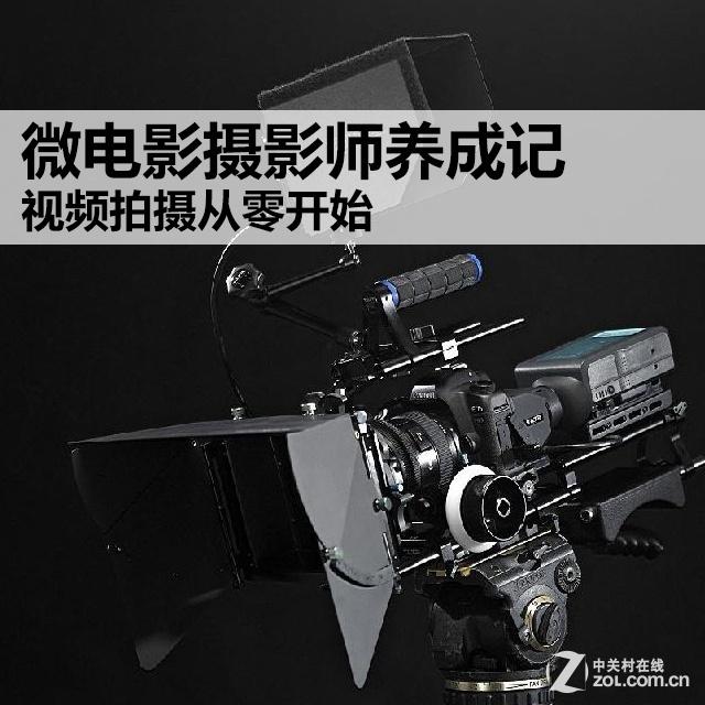 微电影摄影师养成记 视频拍摄从零开始