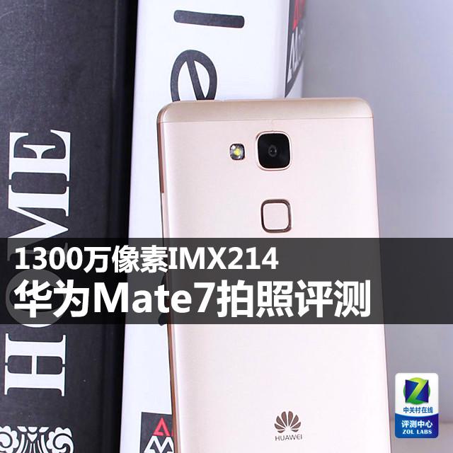 1300万像素IMX214 华为Mate7拍照评测