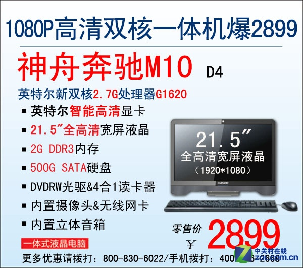 1080P屏双核芯 神舟大屏一体机M10仅2799