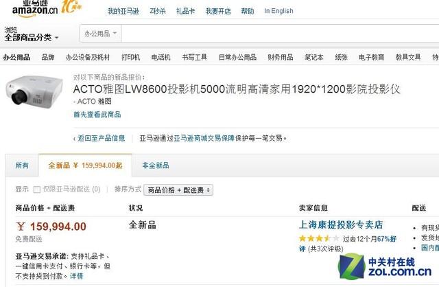 5000流明工程机 雅图LW8600亚马逊现货