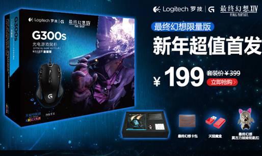 罗技G300s MMORPG专业鼠标重装上阵