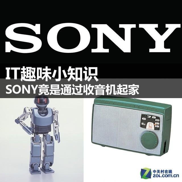 IT趣味小知识 SONY竟是通过收音机起家