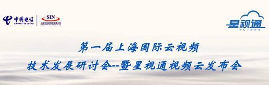 第一届上海国际云视频技术发展研讨发布会