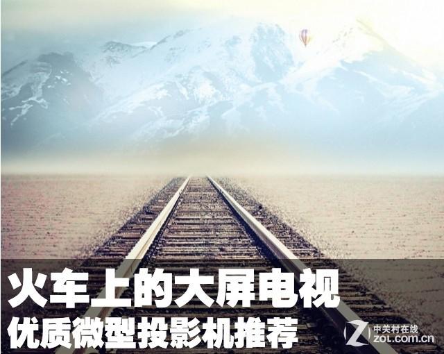 火车上的大屏电视 优质微型投影机推荐