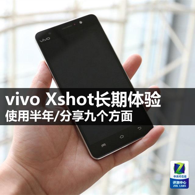使用半年分享九个方面 vivo Xshot长测