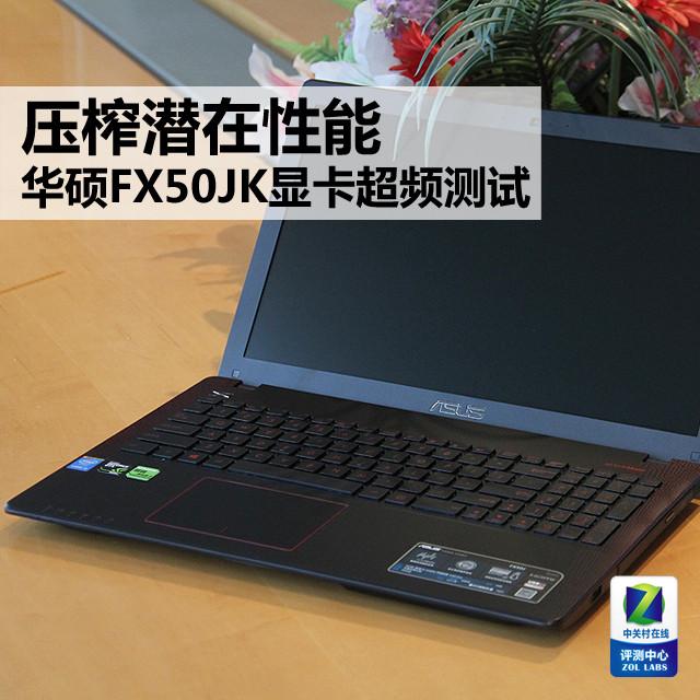压榨潜在性能 华硕FX50JK显卡超频测试